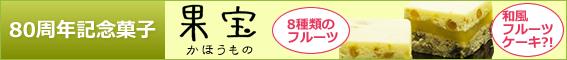 新発売! 80周年記念菓子 果宝(かほうもの)