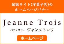 本郷三丁目洋菓子店ジャンヌ・トロワ