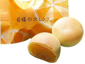 姫様のオレンジの写真