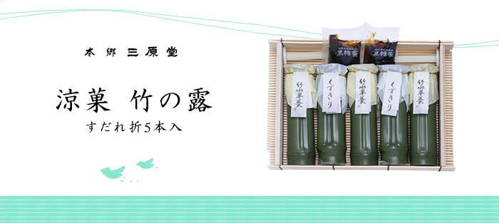 涼菓 竹の露 すだれ折5本入