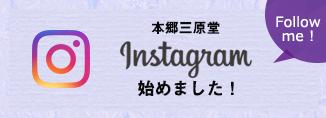 本郷三原堂Instagram(インスタグラム)始めました