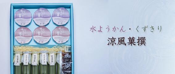 涼風菓撰(水羊羹・くずきり)