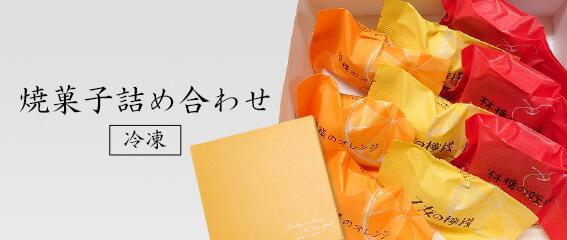 焼菓子詰め合わせ(冷凍)