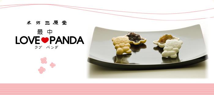 最中LOVE♥PANDA 最中ラブパンダ