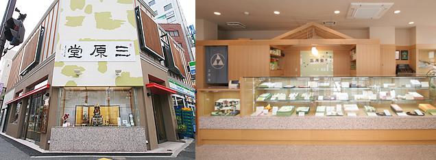本郷三原堂 店頭・店舗の写真