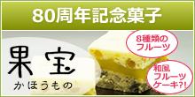 80周年記念菓子 果宝(かほうもの)
